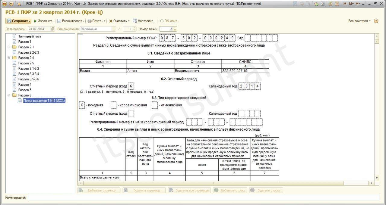зарплата и управление персоналом редакция 2.5