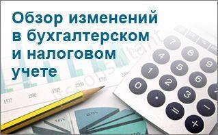 Новые изменения в бухгалтерском и налоговом учете в 2017 году